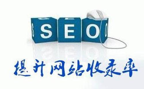 seo网站优化自然排名细节详细讲解(一个月权重层层上)(二)