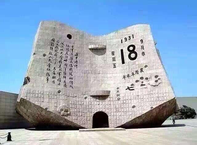 """""""九一八""""事变89周年:勿忘国耻,强我中华!"""